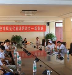 山東省GPM癌痛規范化管理培訓會(新泰站)在我院舉辦