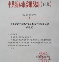 熱烈祝賀中國共產黨新泰市中醫院委員會成立