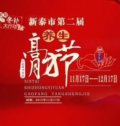 新泰市第二届膏方养生节 暨大型义诊活动定于11月17日正式启动