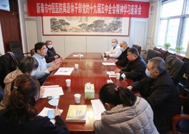 我院召开离退休干部党的十九届五中全会精神学习座谈会